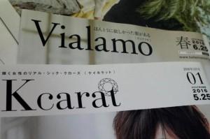 【Kcarat】とヴィアラモ