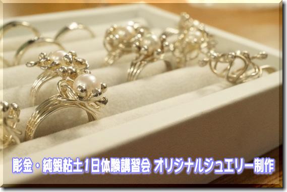 彫金・純銀粘土1日体験講習会 オリジナルジュエリー制作<新宿区>