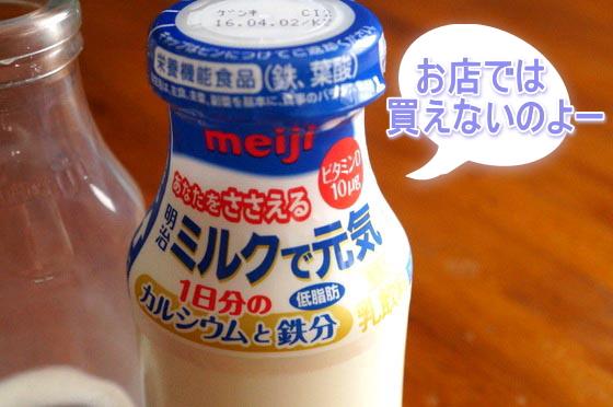 ミルクで元気