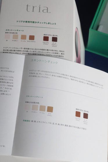 tria-Beauty  skin color