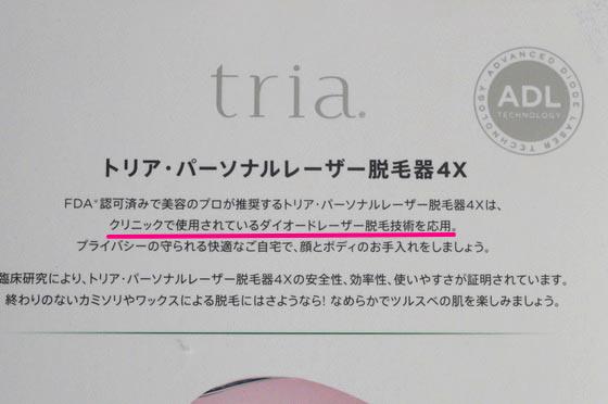 tria-Beauty -医療用応用