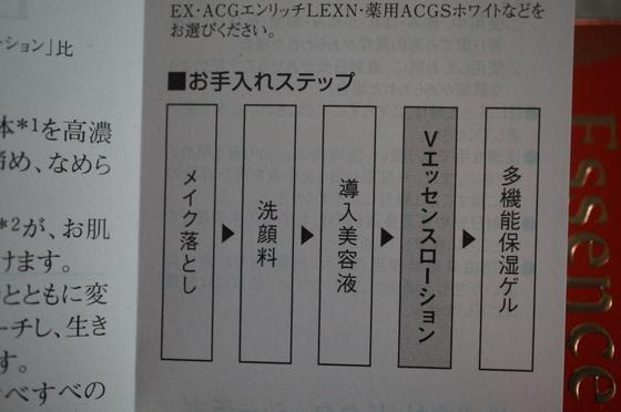 VC100ローション