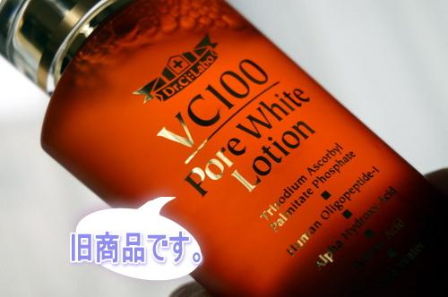 VC100 旧タイプ