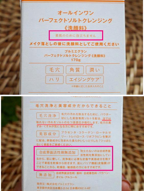 洗顔用の「パーフェクトソルトクレンジング」パッケージ