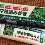 おすすめの口臭対策・その2!「ササヘルス」のクマ笹歯磨きで歯をキレイに♪お口すっきり~