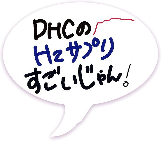 DHC H2サプリがすごい