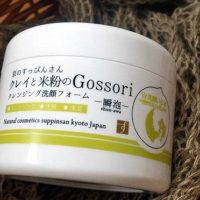 クレイと米粉のGossoriクレンジング洗顔フォーム -瞬泡-