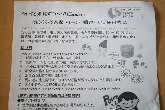 【クレイと米粉のGossoriクレンジング洗顔フォーム -瞬泡-】使い方