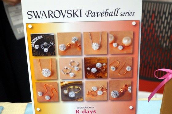 楽天市場「R-Days」さんのスワロフスキークリスタル・パヴェボールアクセのご紹介