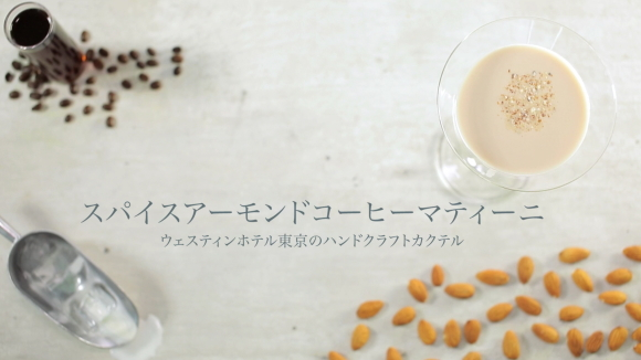 Spiced Almond Coffee Martini