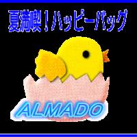 アルマード