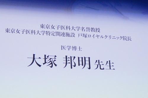 「大塚邦明先生」