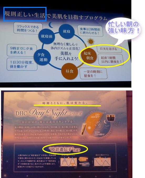 「DHCパーフェクト デイエッセンス モイスト&ブライト」