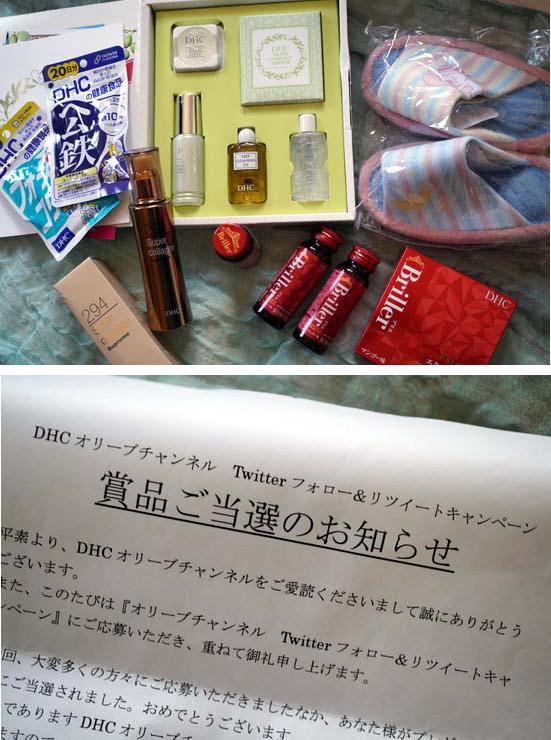 DHC オリーブチャンネル福袋