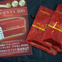 placenta100premium