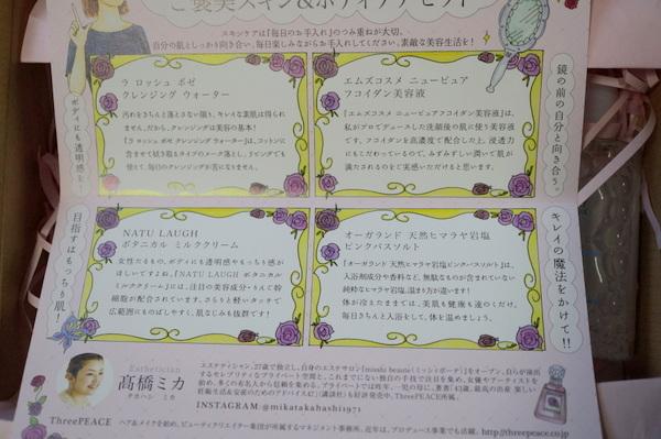 ご褒美スキン&ボディケアセット詳細