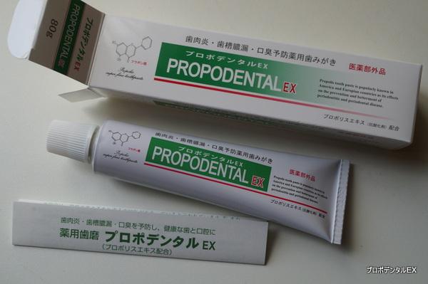 プロポリス配合歯みがき