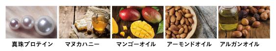 5種の保湿成分