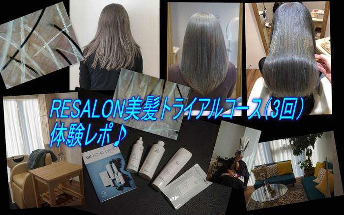 アールイーサロン美髪体験レポ