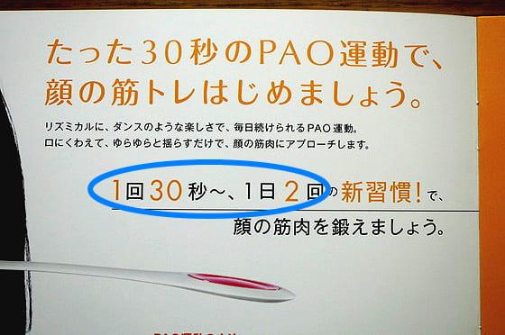 MTG【フェイシャルフィットネスPAO】