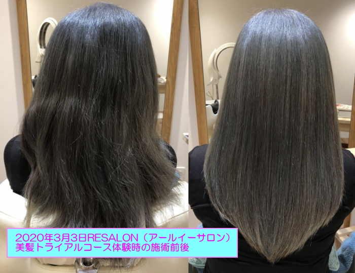 育毛美髪専門サロン「RESALON(アールイーサロン)」の美髪トライアルコースの写真