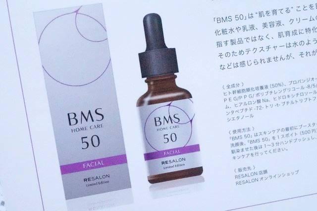 BMS美容液イメージ