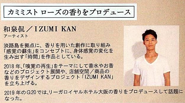 和泉 侃ブランド「IZUMI KAN」コラボレーション