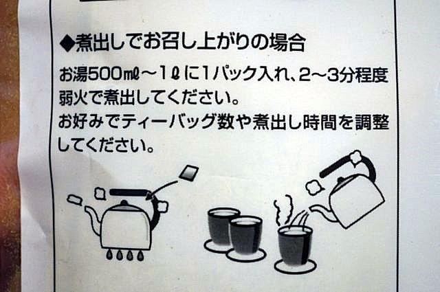 スーパー減肥茶に出し