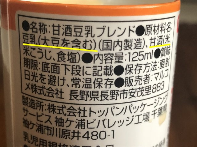 マルコメ「プラス糀 糀甘酒豆乳ブレンド」
